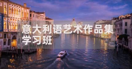 北京意大利语艺术作品集学习班