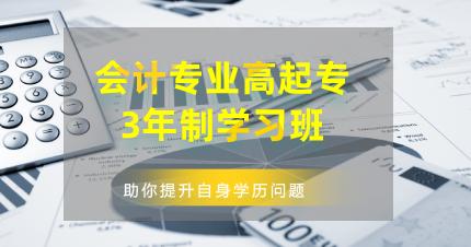 东莞会计专业高起专3年制学习班