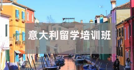 北京意大利留学培训班