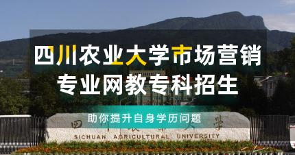 珠海四川农业大学市场营销专业网教专科招生