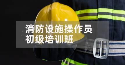 北京消防设施操作员初级培训班