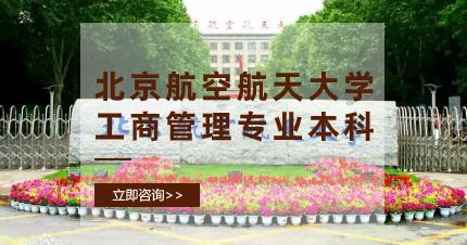 珠海北京航空航天大学工商管理专业网教本科招生