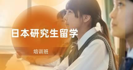 北京日本研究生留学培训班