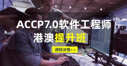 珠海ACCP7.0软件工程师港澳提升班