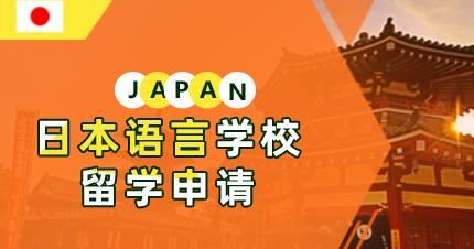 北京日本语言学校留学申请培训班