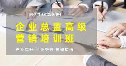 东莞企业总监高级营销培训班