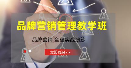 东莞品牌营销管理教学班