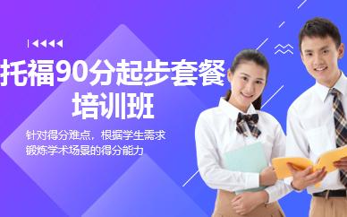 郑州托福90分起步套餐培训班