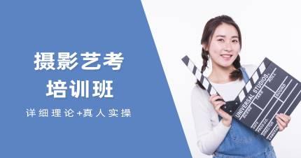 杭州摄影艺考培训班