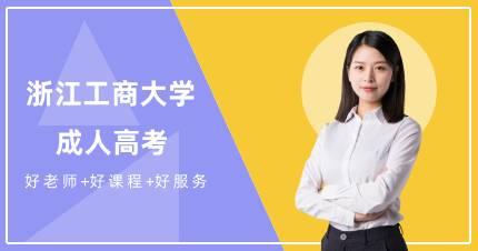 浙江工商大学成人高考高起本杭州招生班