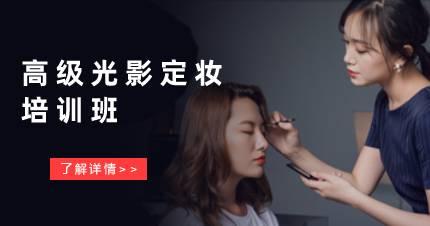 深圳高级光影定妆培训班