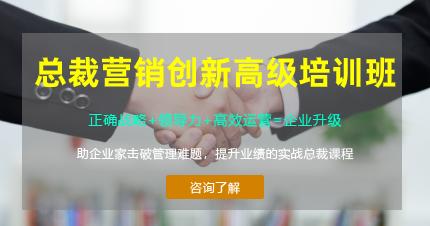 东莞总裁营销创新高级培训班
