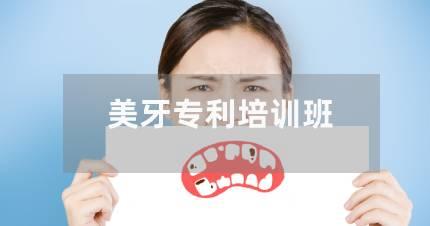 深圳美牙专利培训班