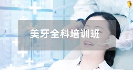 深圳美牙全科培训班