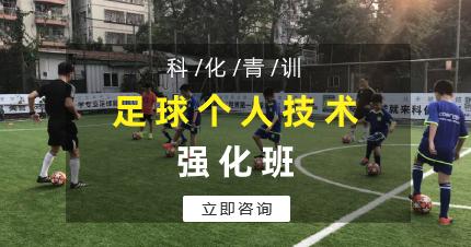 珠海足球个人技术强化班