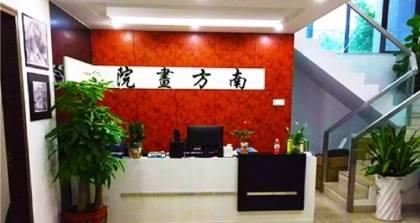 深圳南方画院培训学校