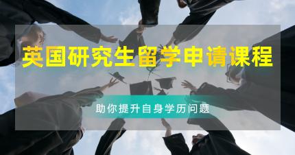 南京秦淮英国研究生留学申请课程