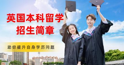 南京秦淮英国本科留学招生简章