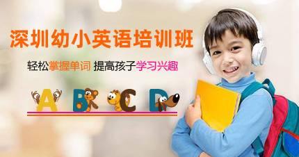 深圳幼小英语培训班