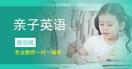 深圳亲子英语培训班
