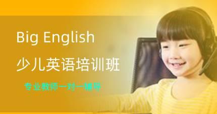 深圳Big English少儿英语培训班