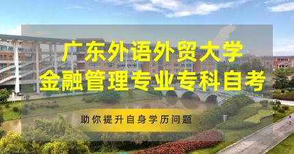 广东外语外贸大学金融管理专业专科东莞招生课程