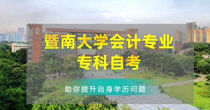 暨南大学会计专业专科自考东莞招生课程