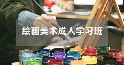 深圳绘画美术成人学习班