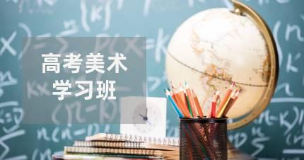 深圳高考美术学习班