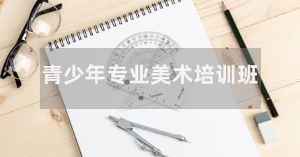 深圳青少年专业美术培训班
