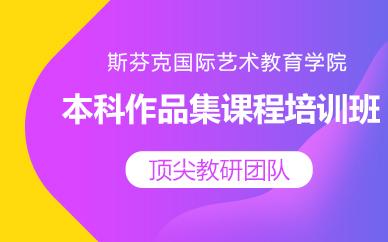 郑州本科作品集课程培训班