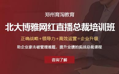 郑州北大博雅网红直播总裁培训班