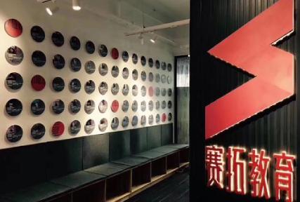 武汉赛拓昂斯教育培训中心