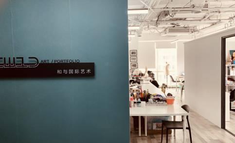北京和与国际艺术留学中心