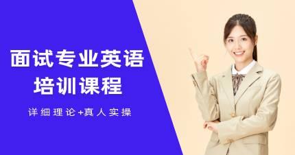 武汉考研/保研/求职面试专业英语学习班