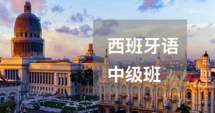 北京西班牙语中级班
