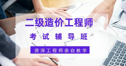 东莞二级造价工程师考试辅导班