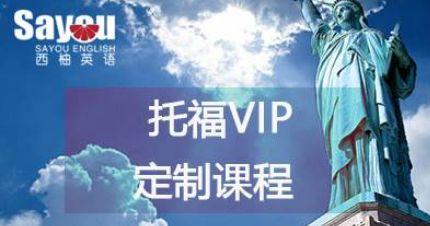 武汉托福VIP定制学习班