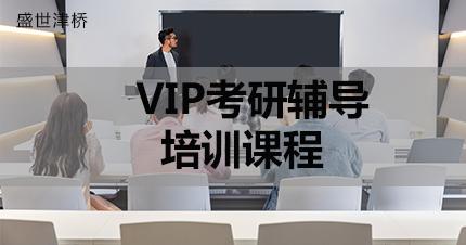 福州VIP考研辅导培训课程