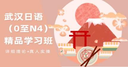 武汉日语(0至N4)精品学习班
