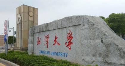 湘潭大学专升本成人高考深圳培训班
