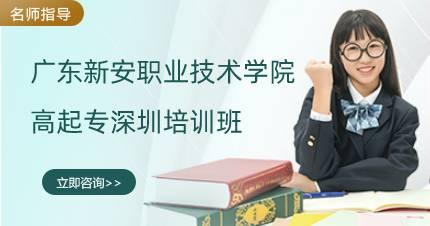 广东新安职业技术学院高起专深圳培训班