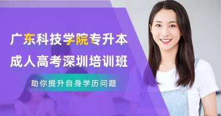 广东科技学院专升本成人高考深圳培训班