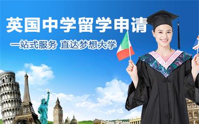 郑州英国中学留学申请