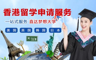 郑州香港留学申请服务