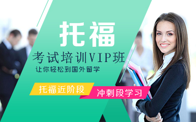 郑州托福考试培训VIP班