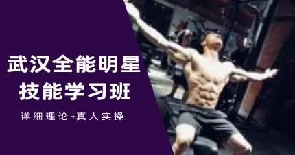 武汉教练技能学习班