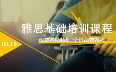 郑州雅思基础培训课程