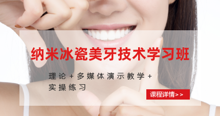 东莞纳米冰瓷美牙技术学习班