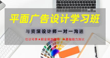 东莞石碣平面广告设计学习班